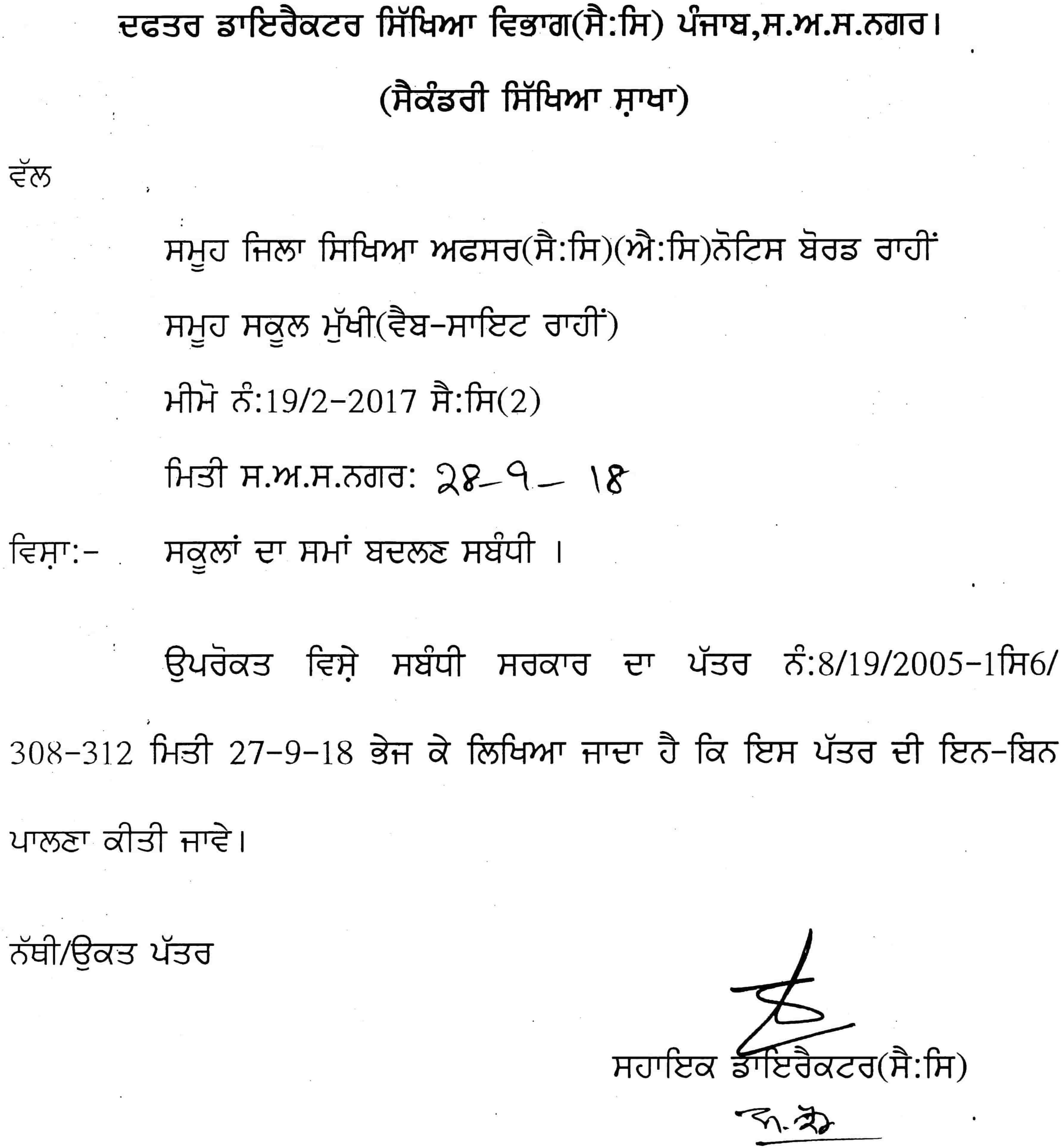 Regarding School Timing Change, Punjab – Punjab Govt  Notification