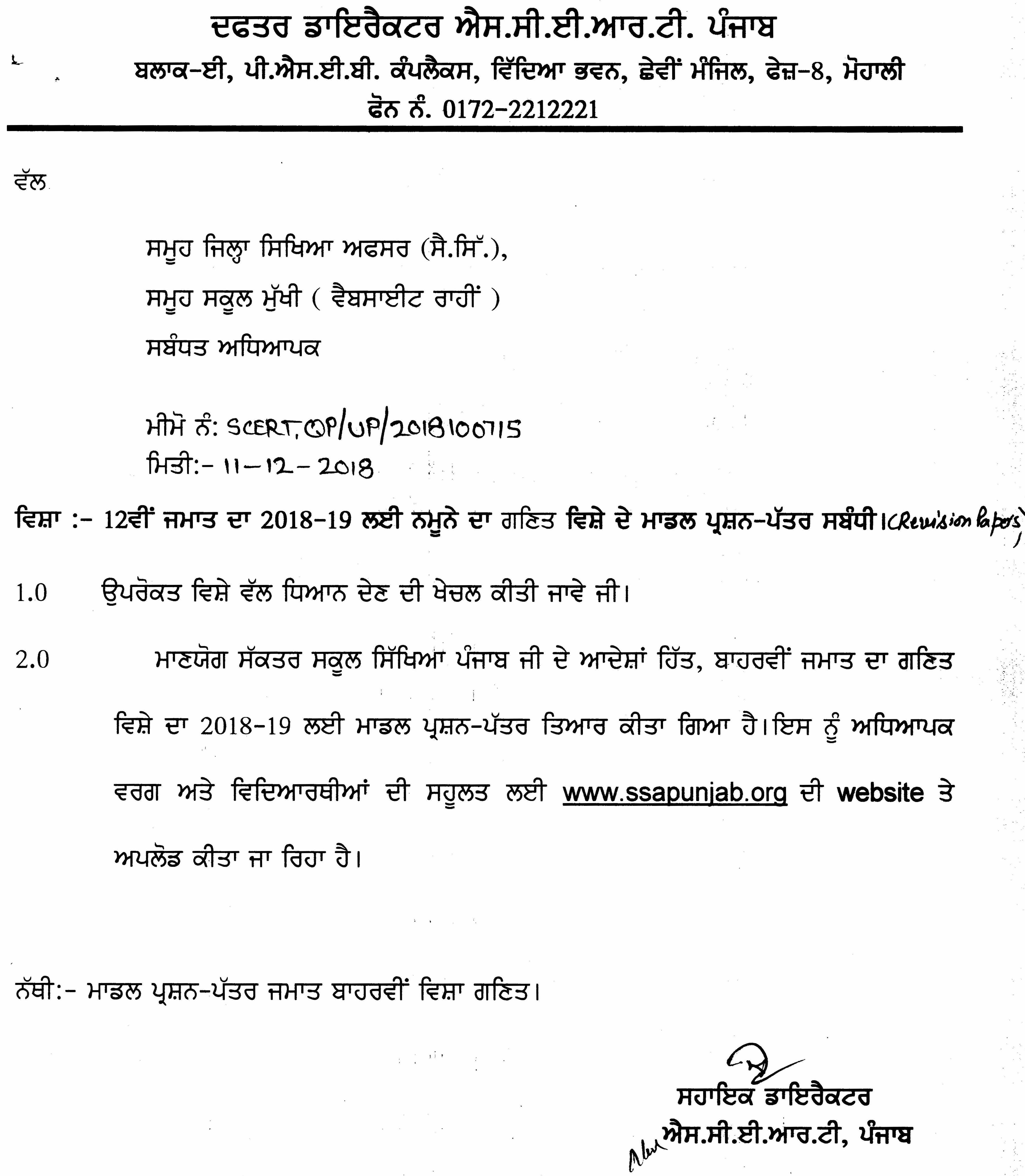 Model Question Paper for Class 12, Session 2018-19 – Punjab Govt