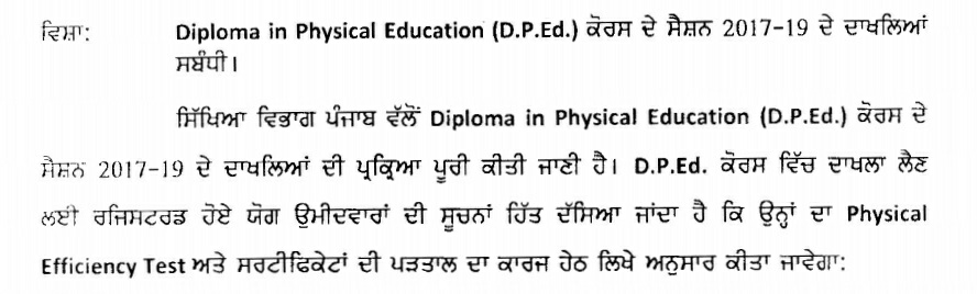 Physical Test for D.P.Ed. Admissions 2017-19