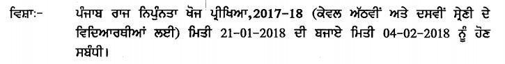 Postpone Exam Date, Punjab State Talent Search Examination 2017-18