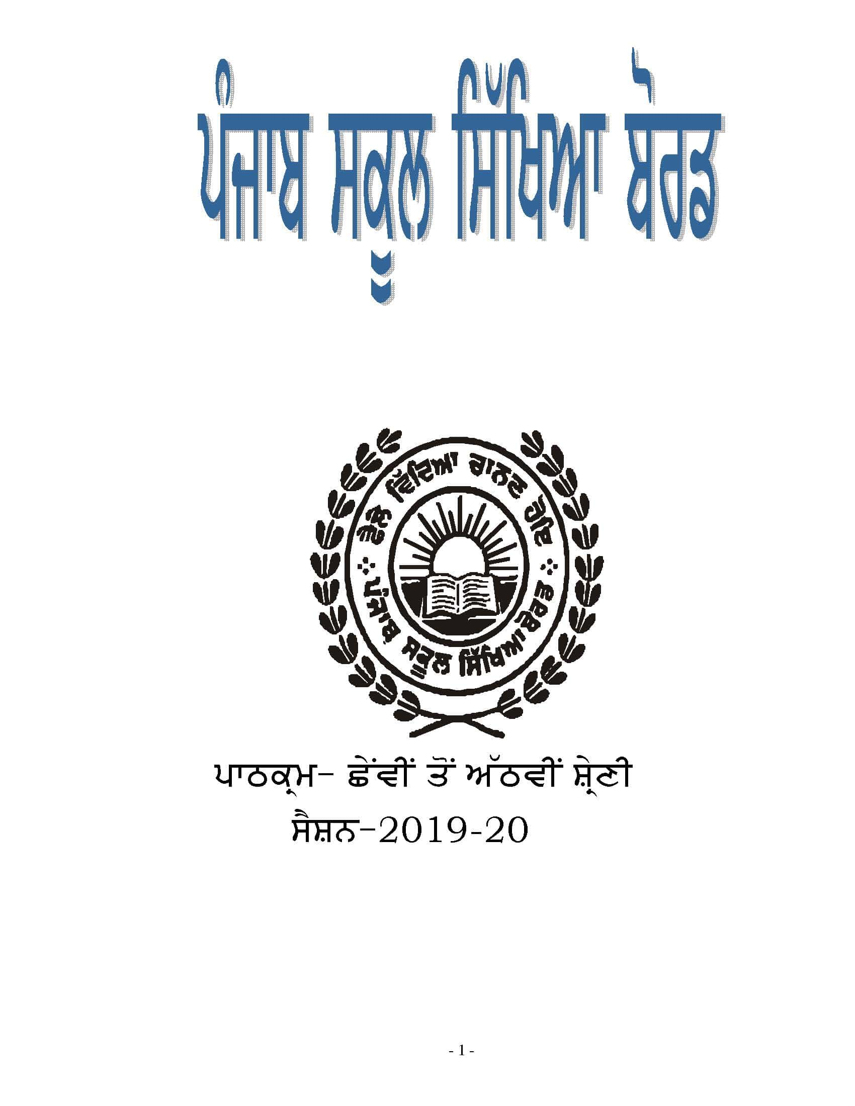 Syllabus from Academic Year 2019-20 of Punjab School Education Board